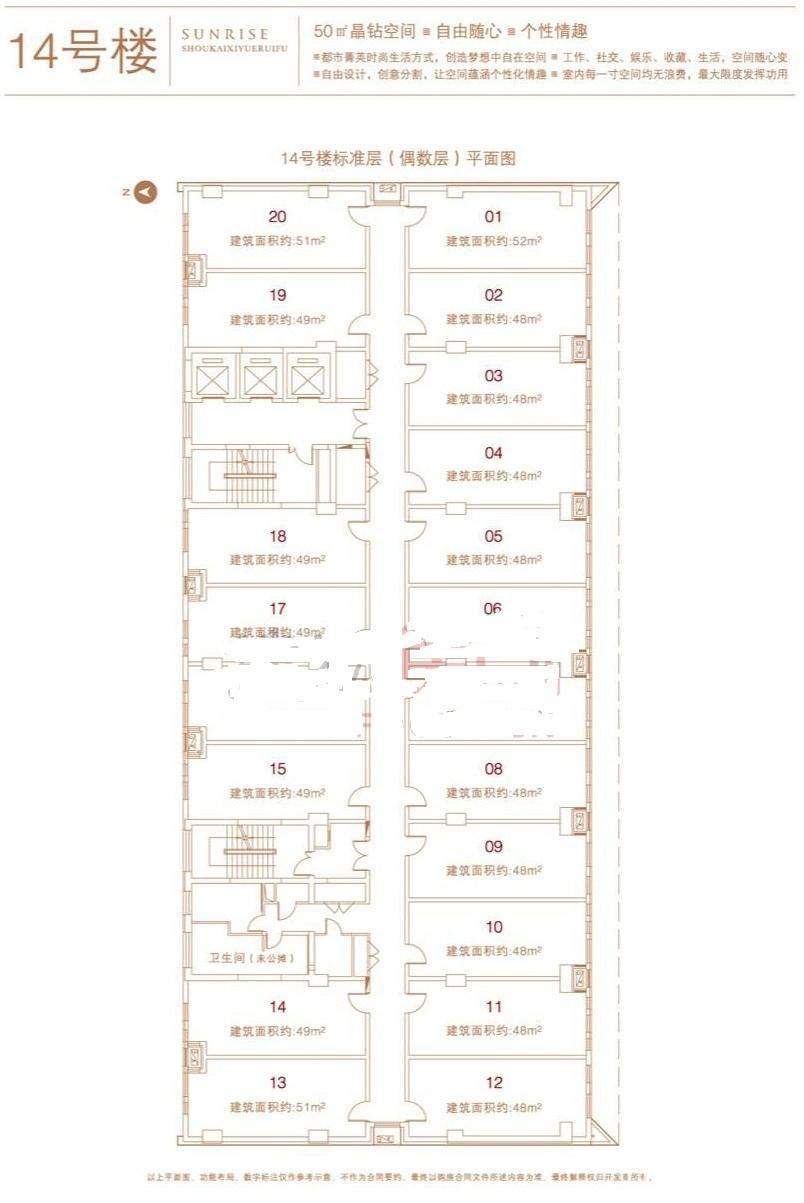 14号楼户型图