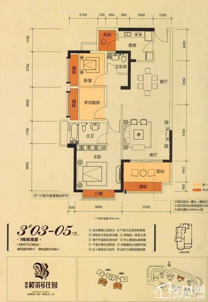 普罗旺斯波尔多庄园3#标准层03-05户型
