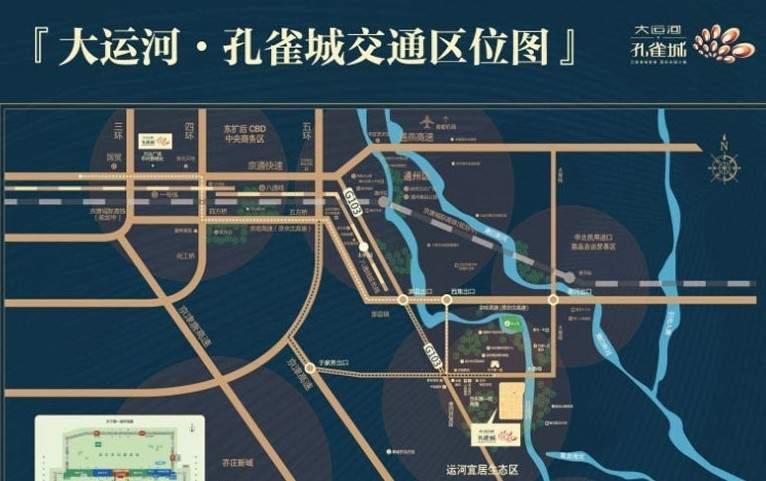 大运河孔雀城位置图