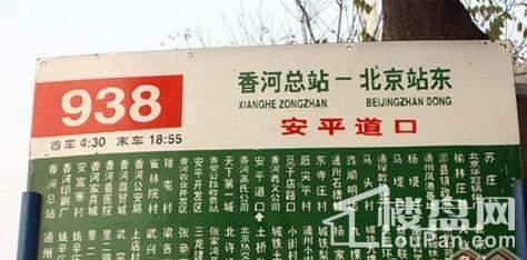 香公馆周边配套图-938车站