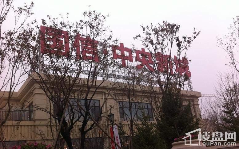 国信中央新城实景图