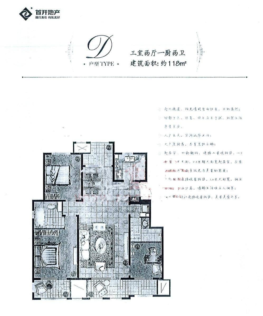首开香溪郡户型图-北京楼盘网