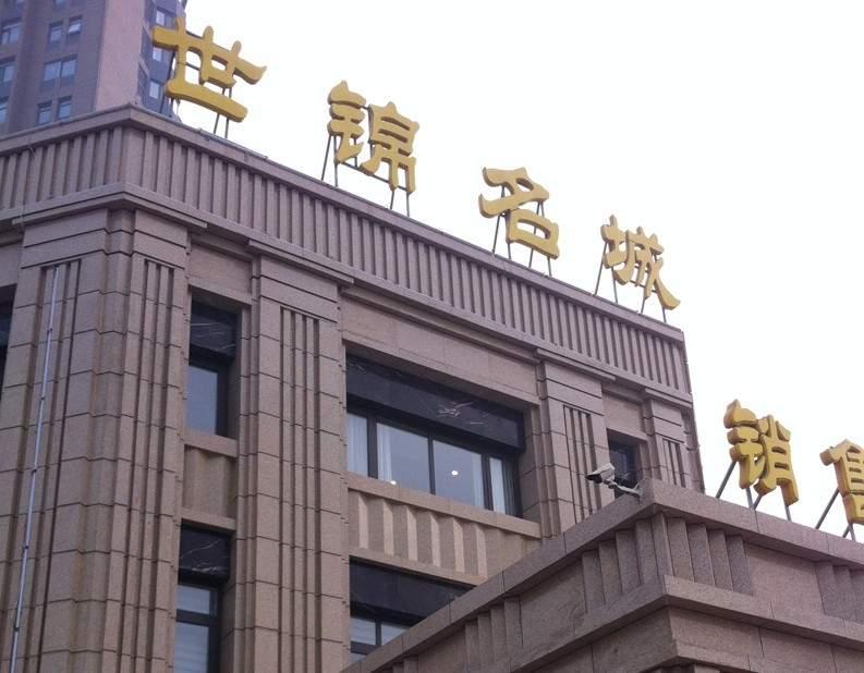 世锦名城实景图