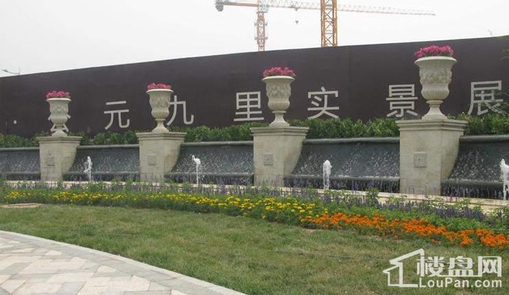 华润公元九里实景图