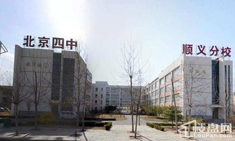 北京四中顺义分校