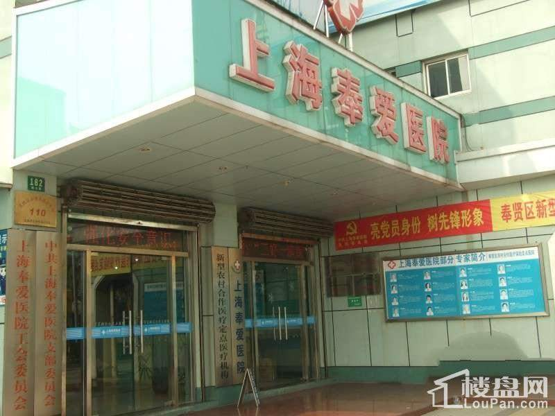 上海奉爱医院