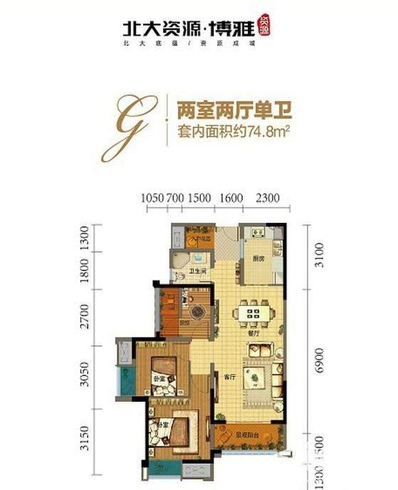 一期高层8号楼标准层G户型