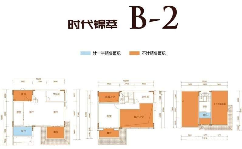 一期别墅时代锦萃标准层B2户型