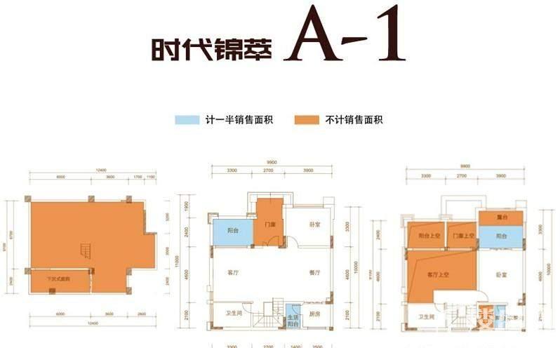 一期别墅时代锦萃标准层A1户型