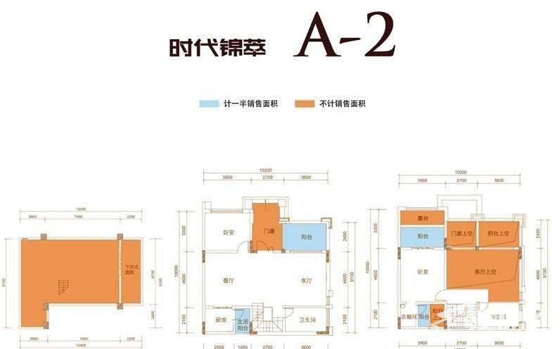 一期别墅时代锦萃标准层A2户型