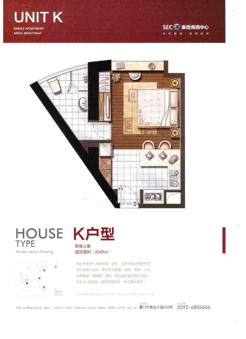 单身公寓K户型