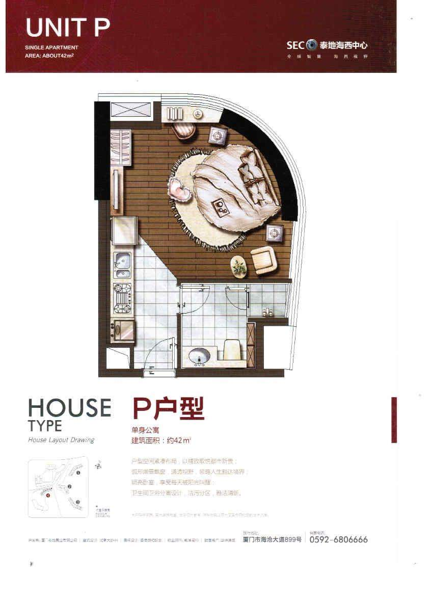 单身公寓P户型