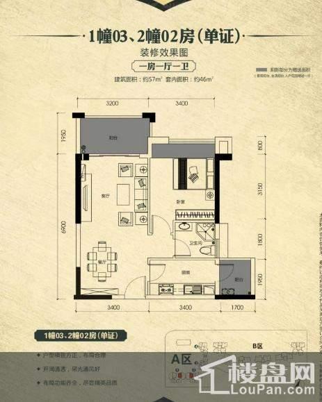 南国豪苑户型图