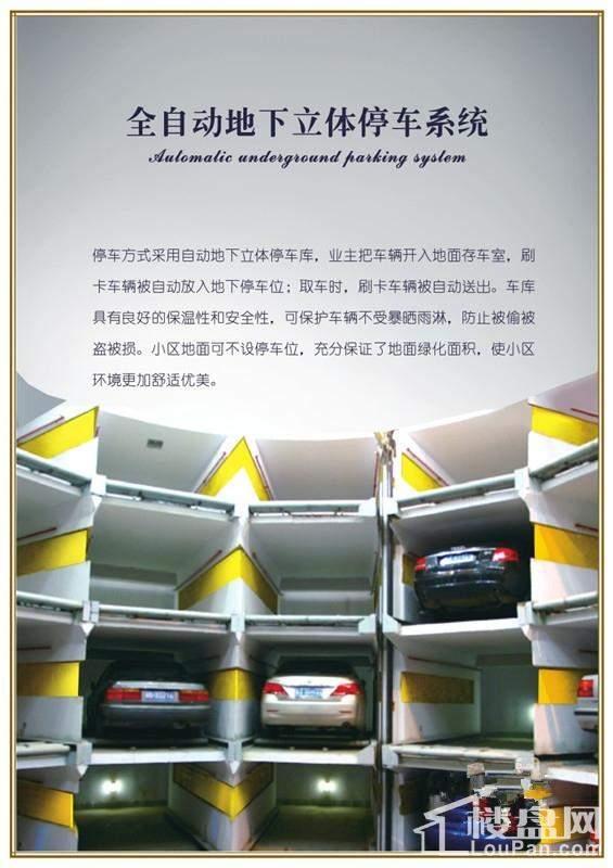 中央·名都全自动地下立体停车系统效果图