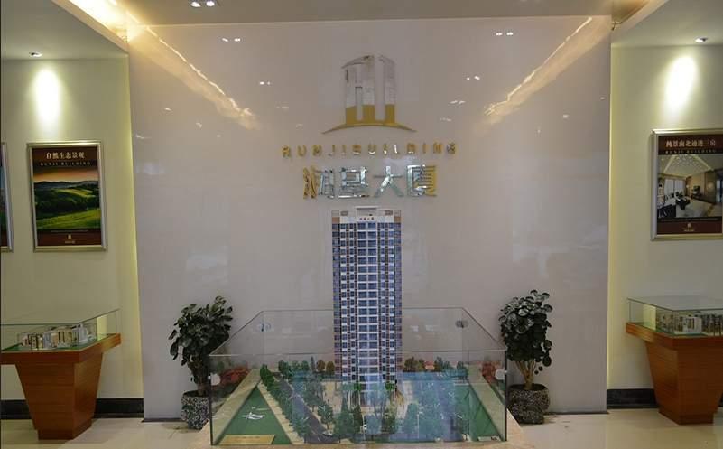 润基大厦实景图