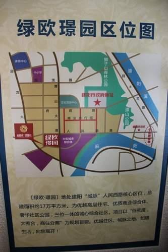 建阳绿欧璟园位置图