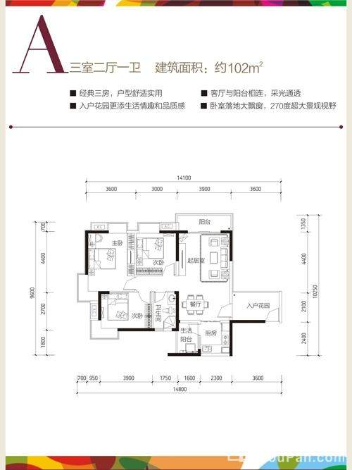 长虹国际城2期A户型