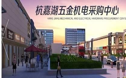 浙江凯旋五金机电城