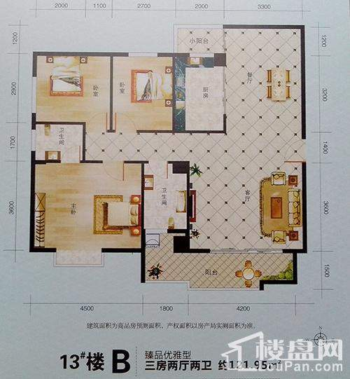 13#户型B