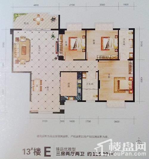 13#户型E