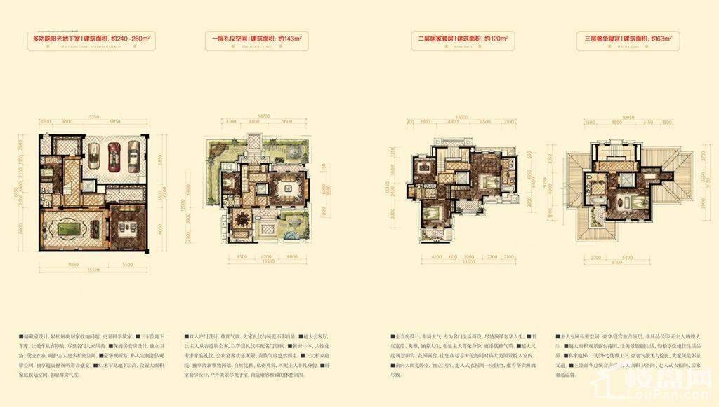 中央花园户型图