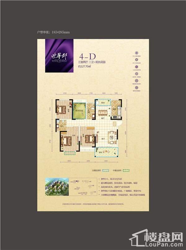 紫华郡户型图4-D