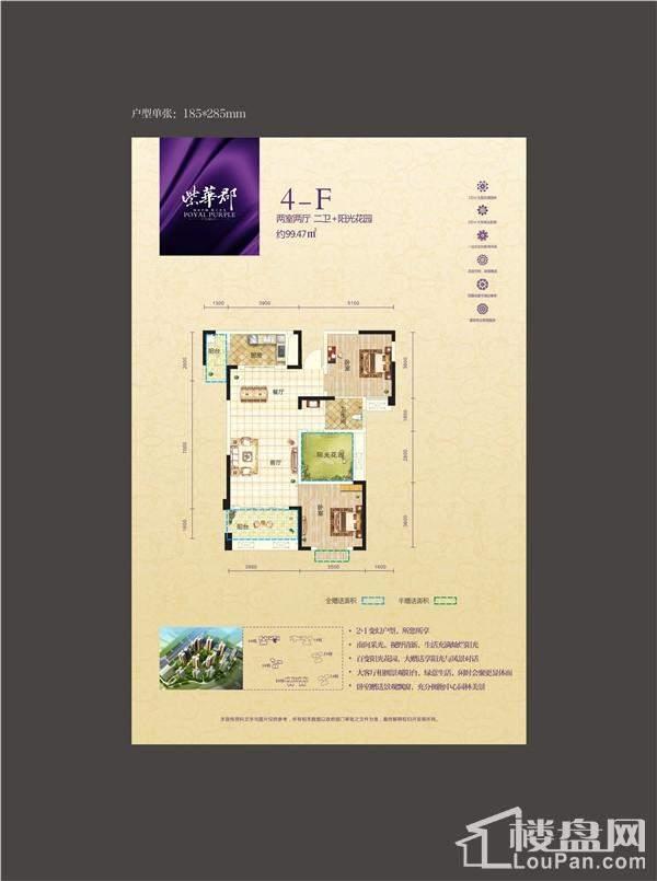紫华郡户型图4-F