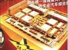 桐乡振东汽车商贸城