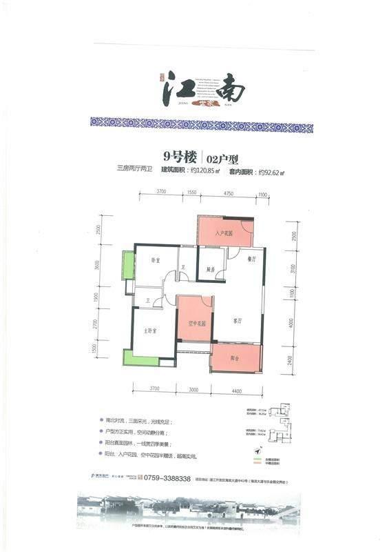 明景·江南世家户型图