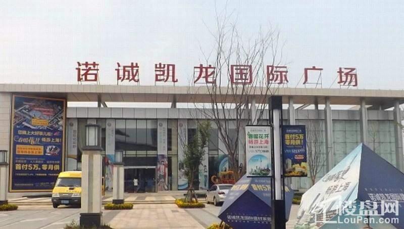 诺诚凯龙国际广场售楼处实景图(2013-7-17)