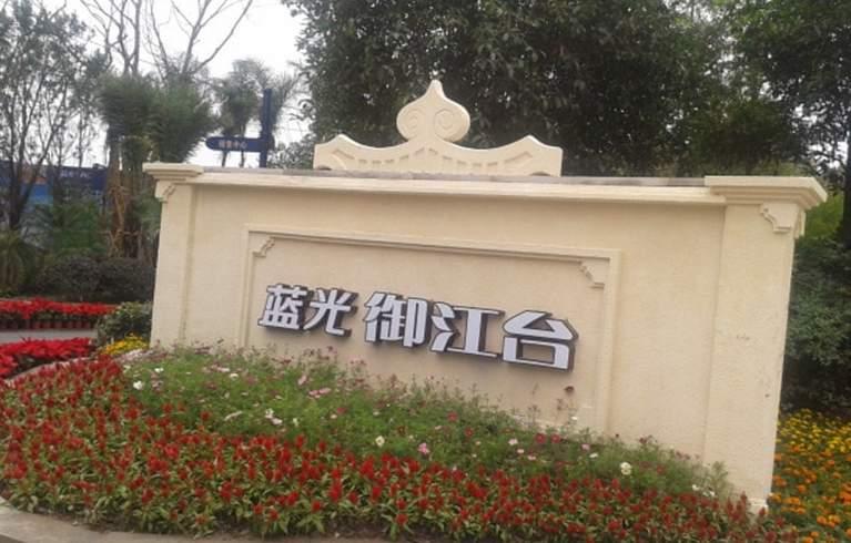 蓝光御江台实景图