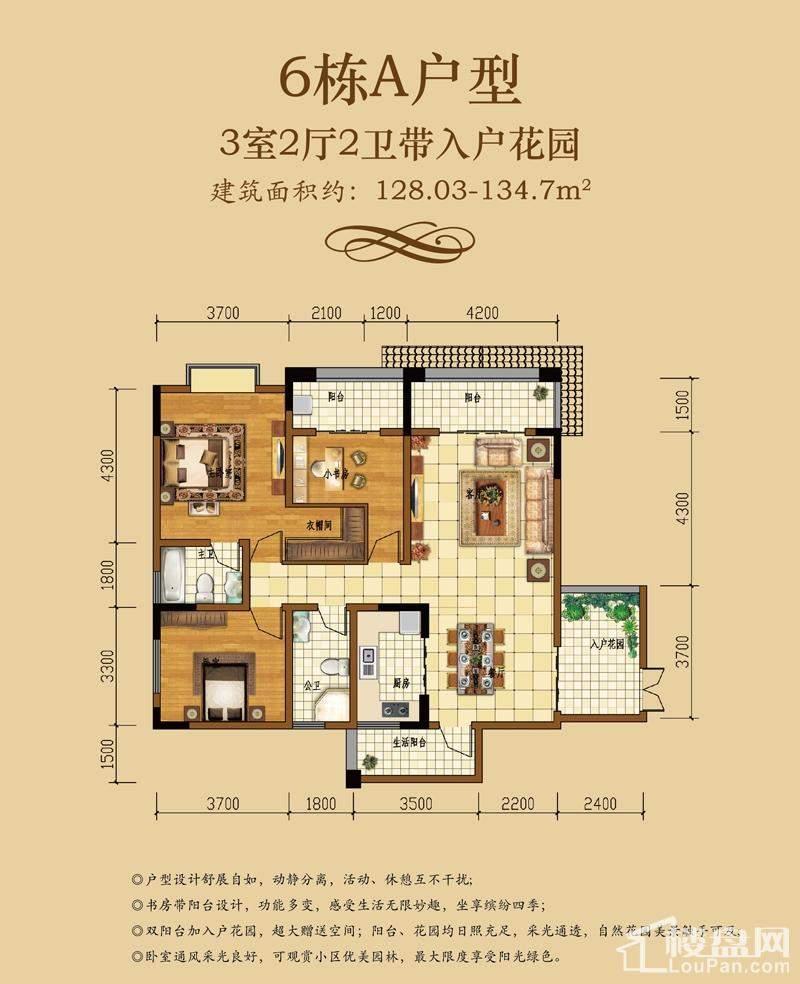 浩鑫·凤岭庄园户型图