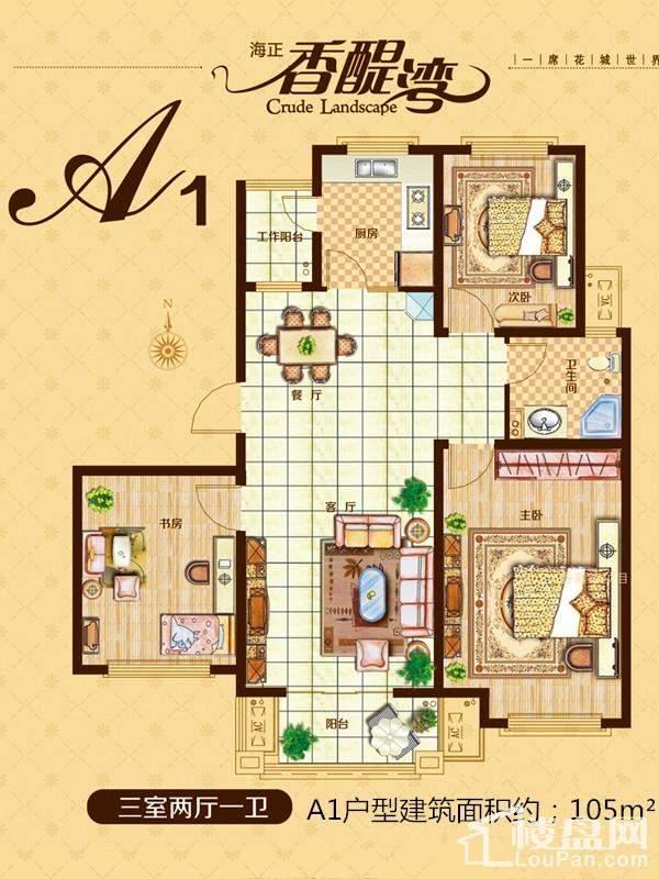 住宅A1户型