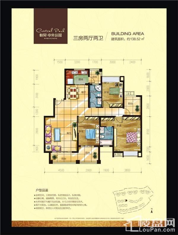 恒昇·中央公园户型图