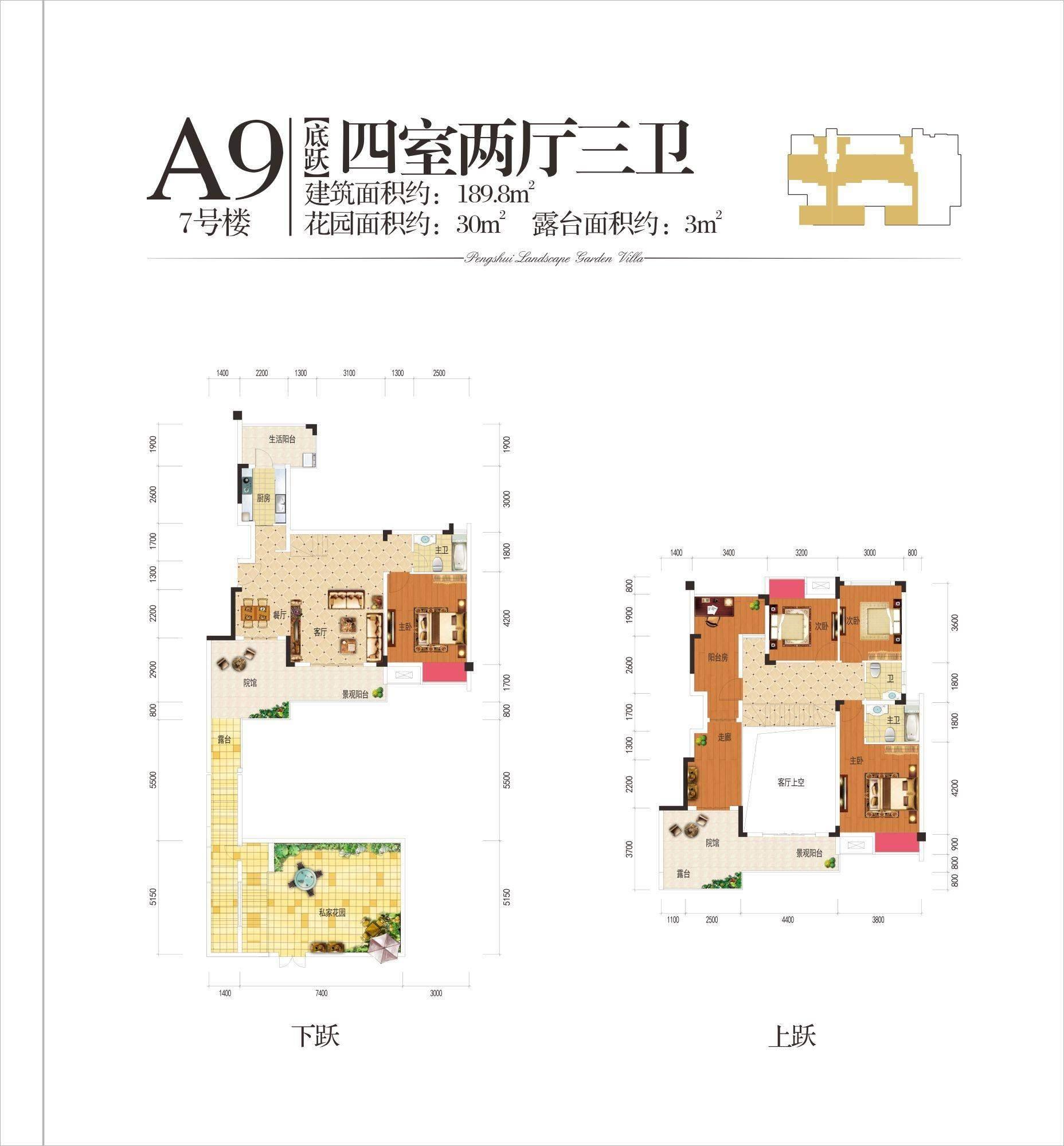 7号楼A9户型