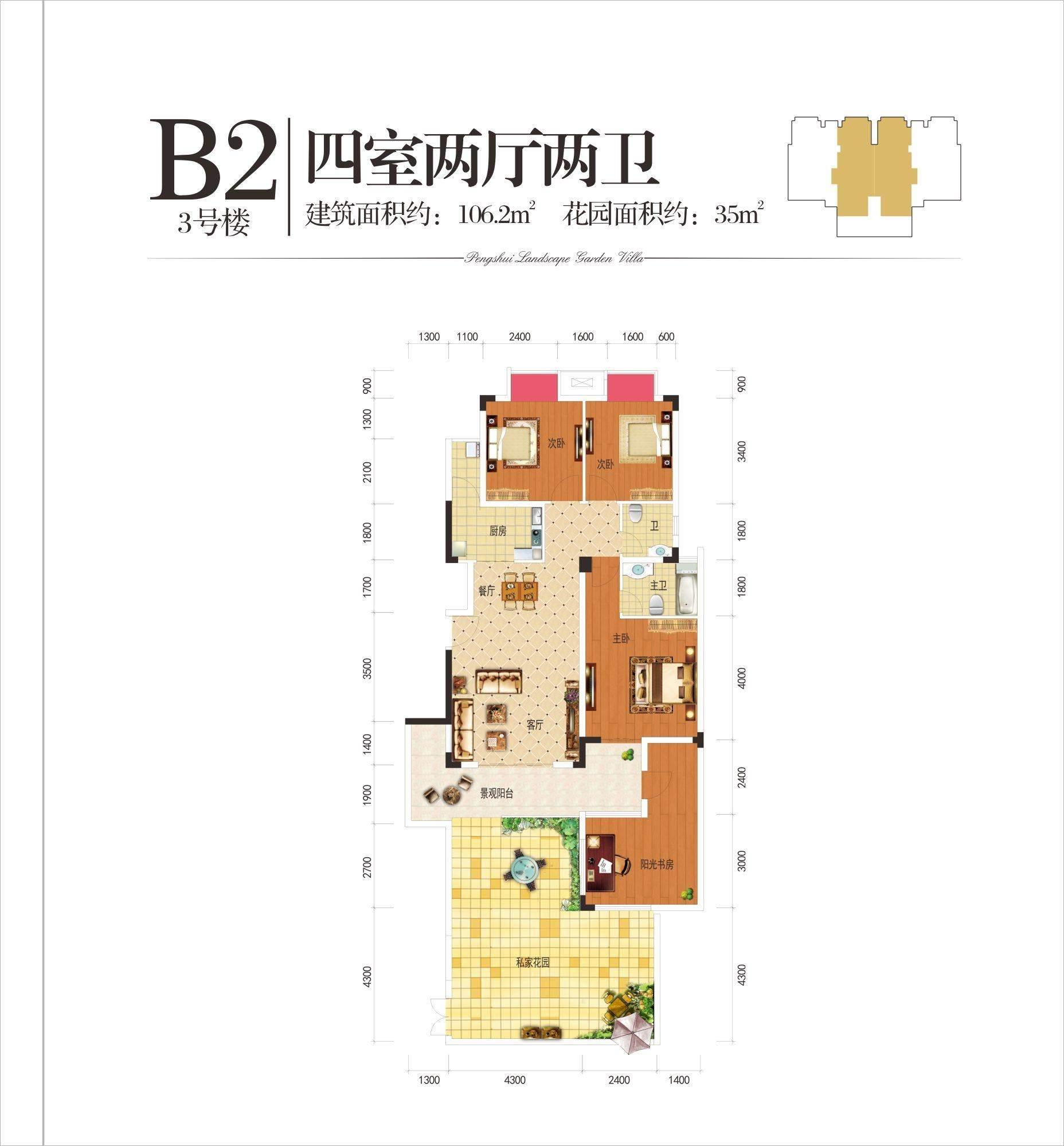 3号楼B2户型