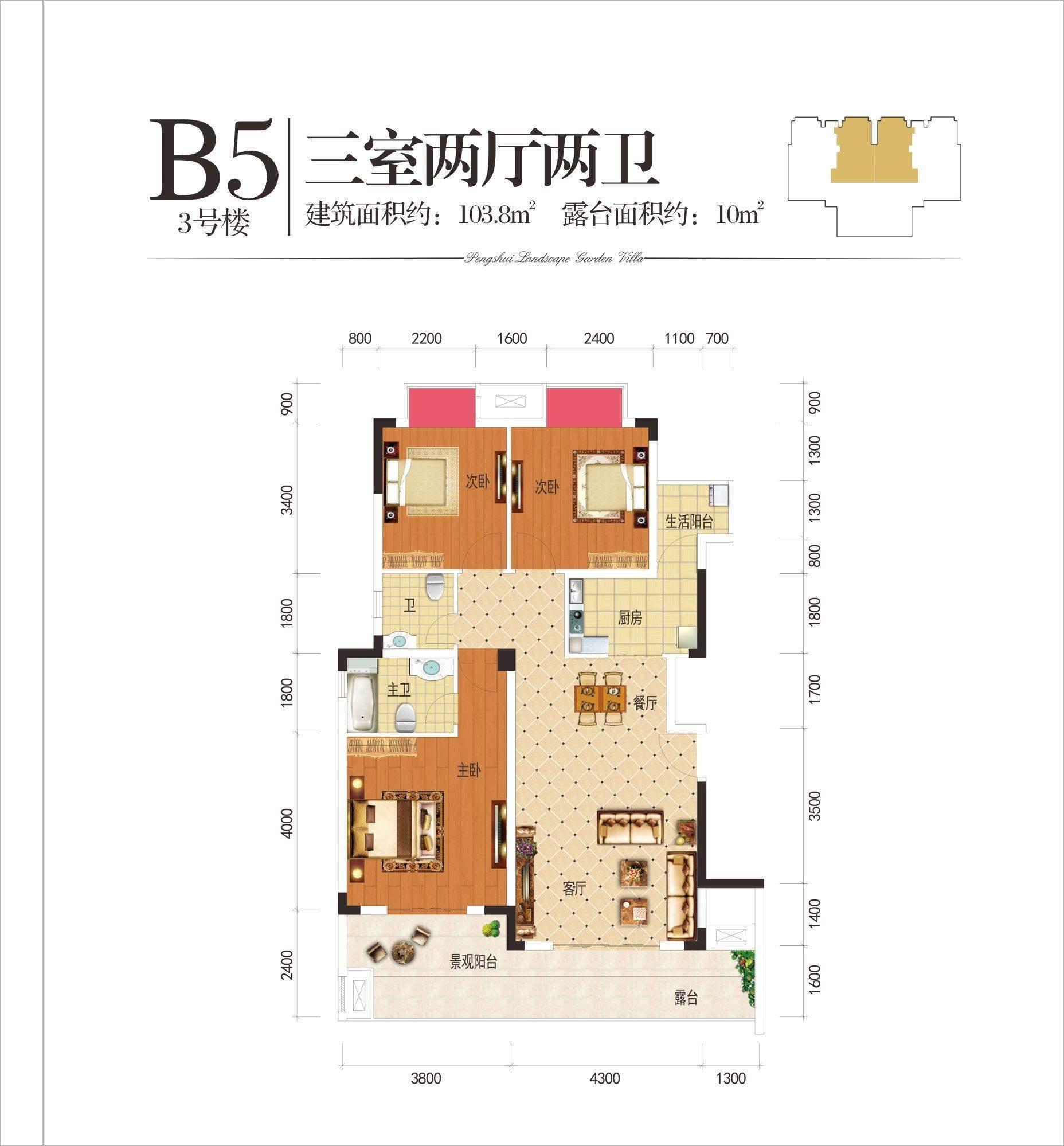 3号楼B5户型