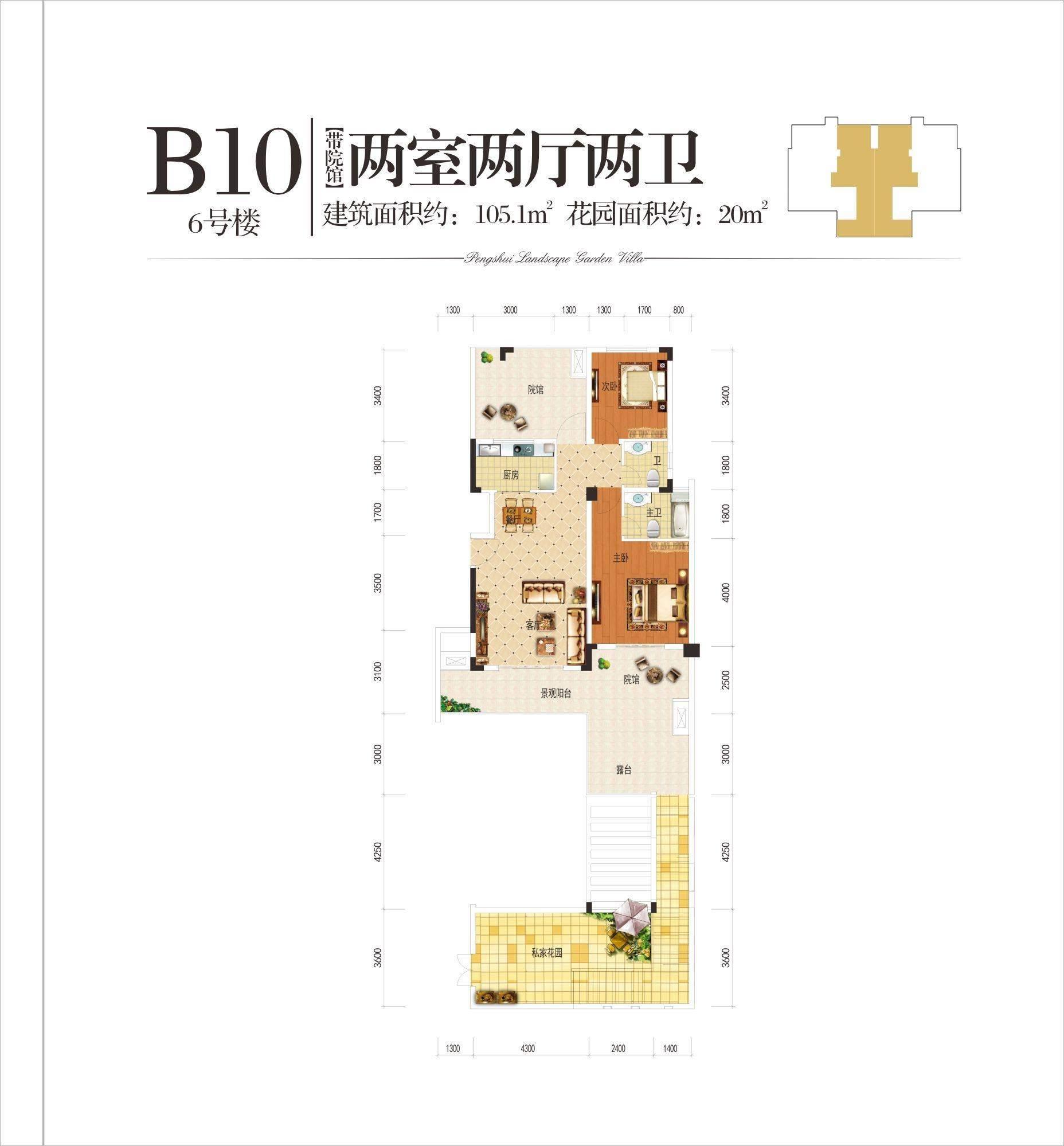 6号楼B10户型