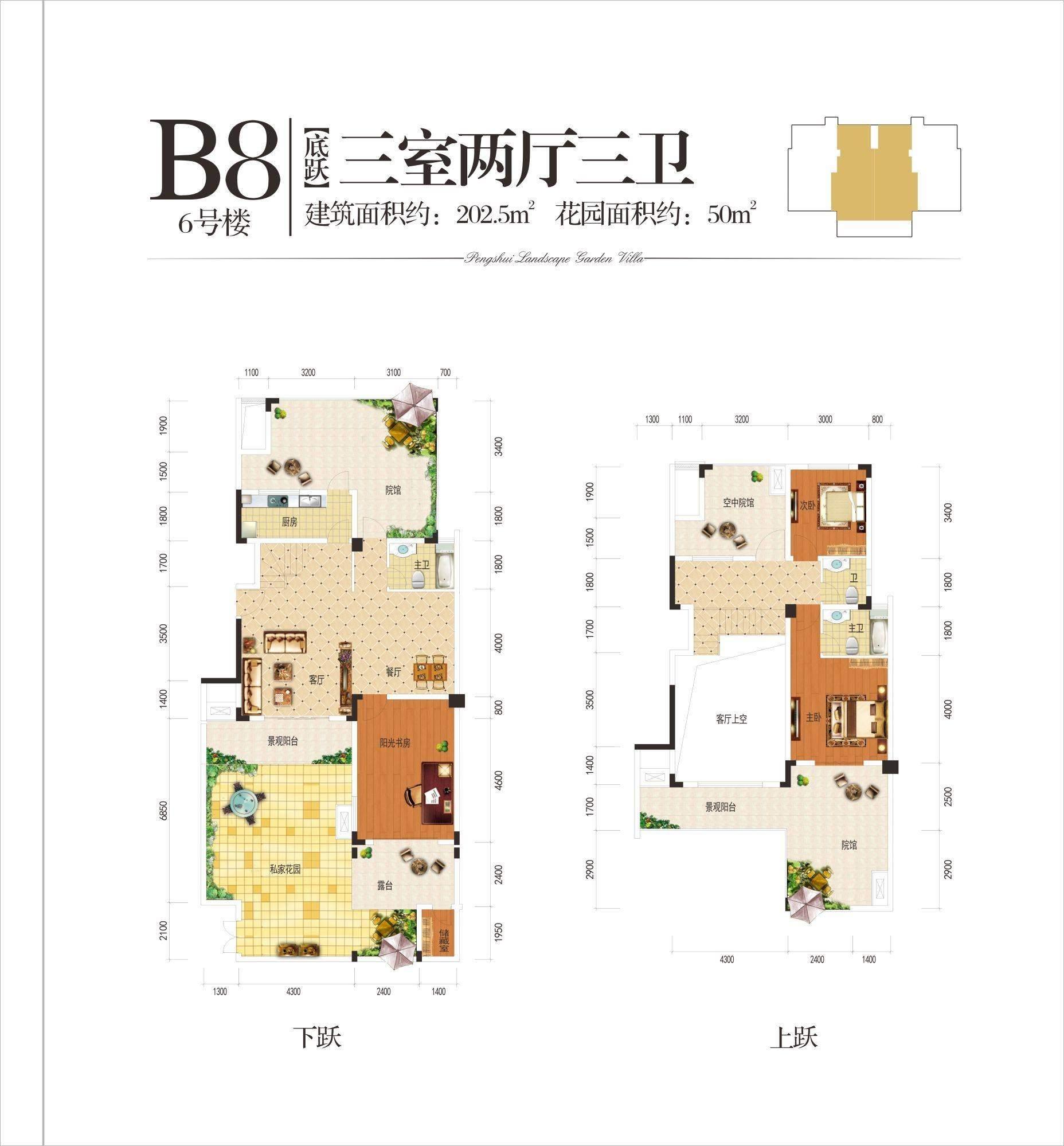 6号楼B8户型