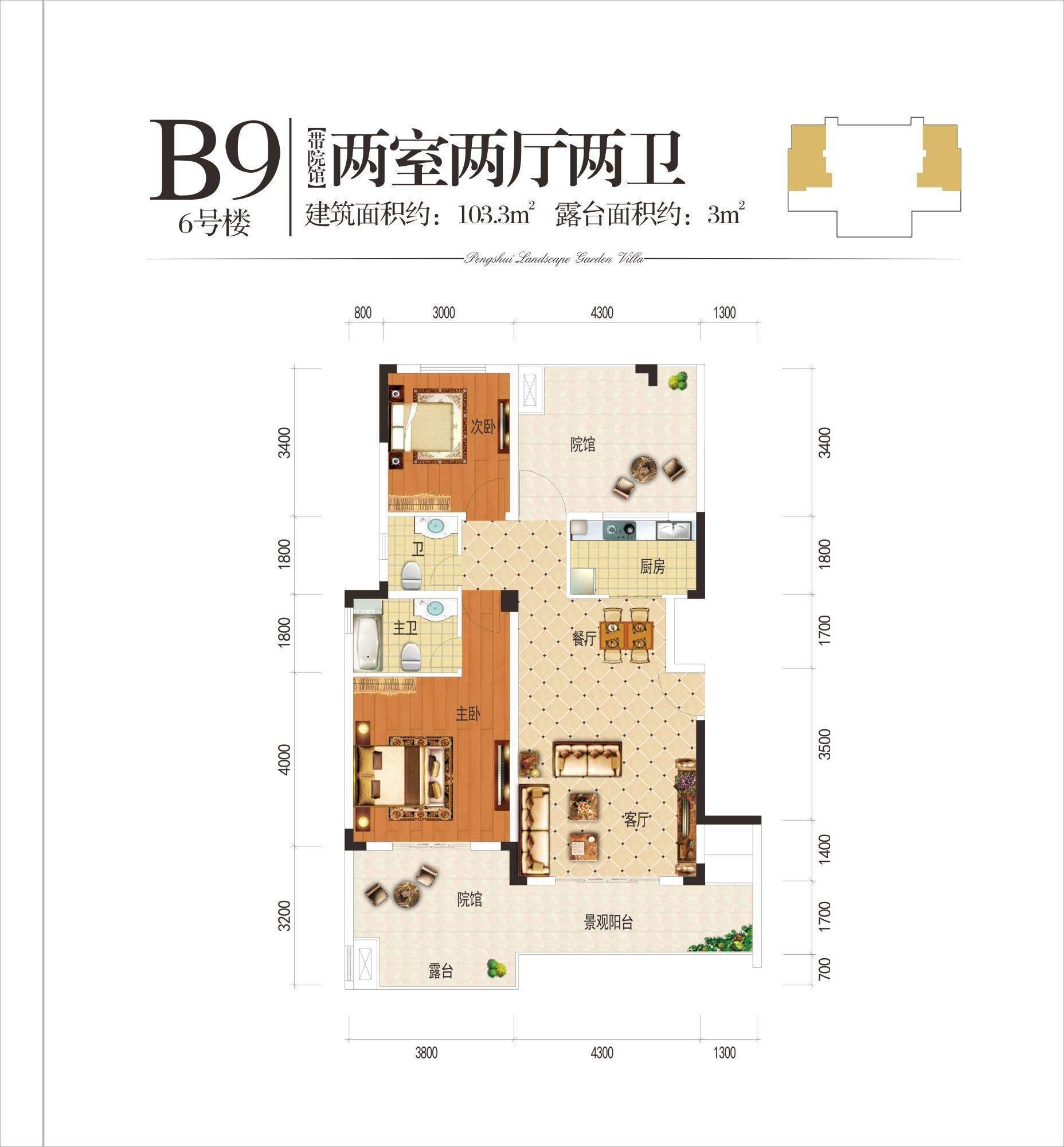 6号楼B9户型