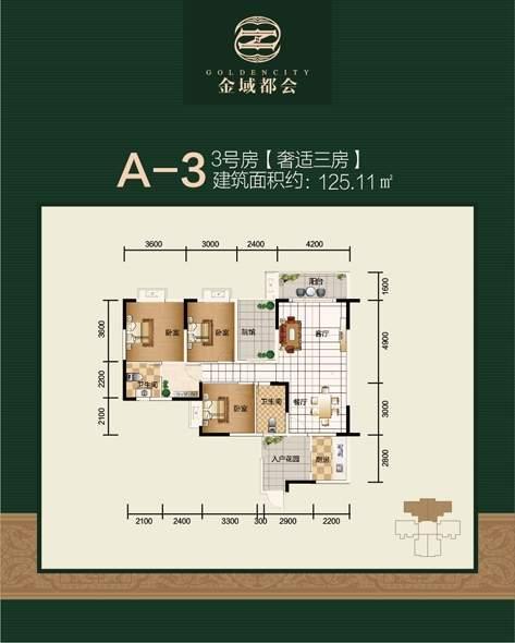 3号楼A-3户型