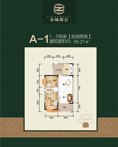 1/6号楼A-1户型