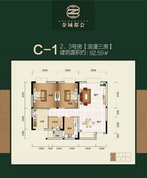 2/3号楼C-1户型