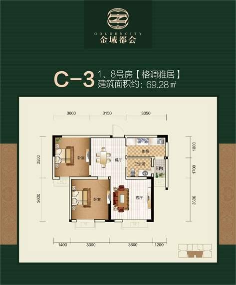 1/8号楼C-3户型