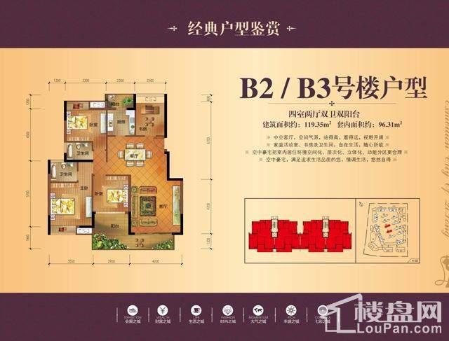 B2/B3号楼户型