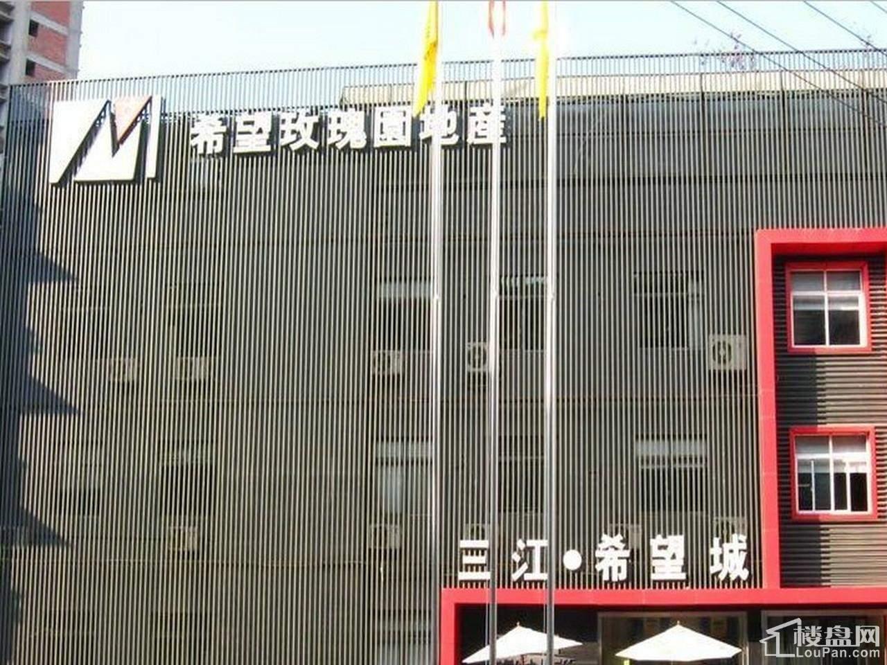 三江希望城实景图
