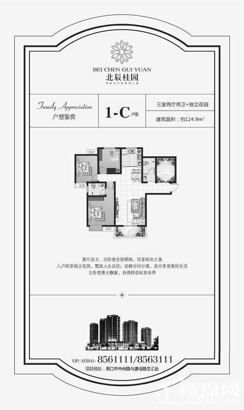 北辰桂园户型图