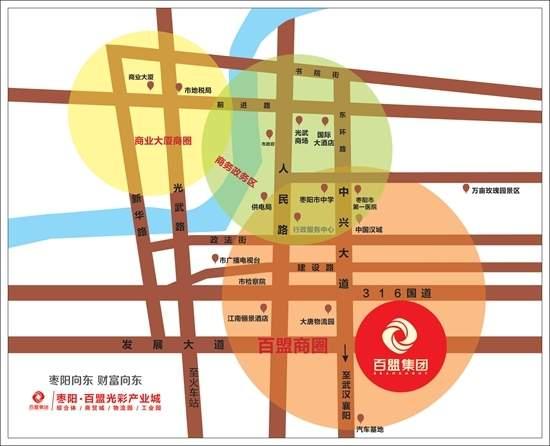 枣阳光彩大市场位置图