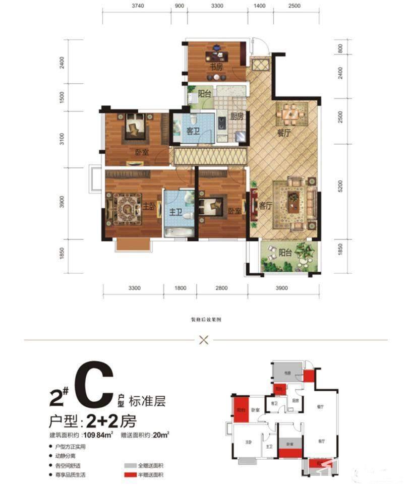 2#楼C户型2+2房