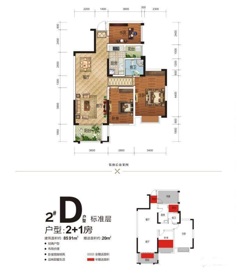 2#楼D户型2+1房